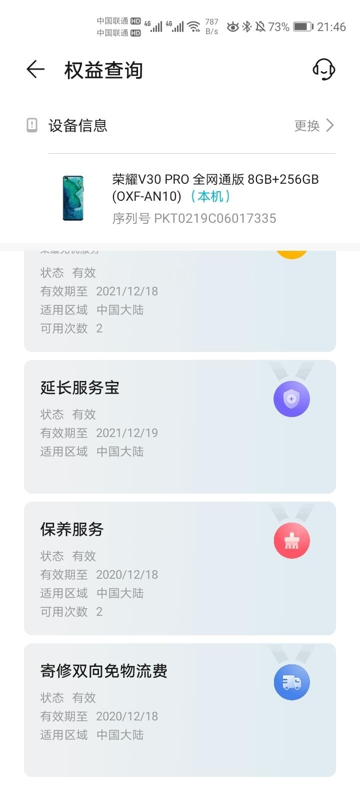 Screenshot_20200205_214656_com.huawei.phoneservice.jpg