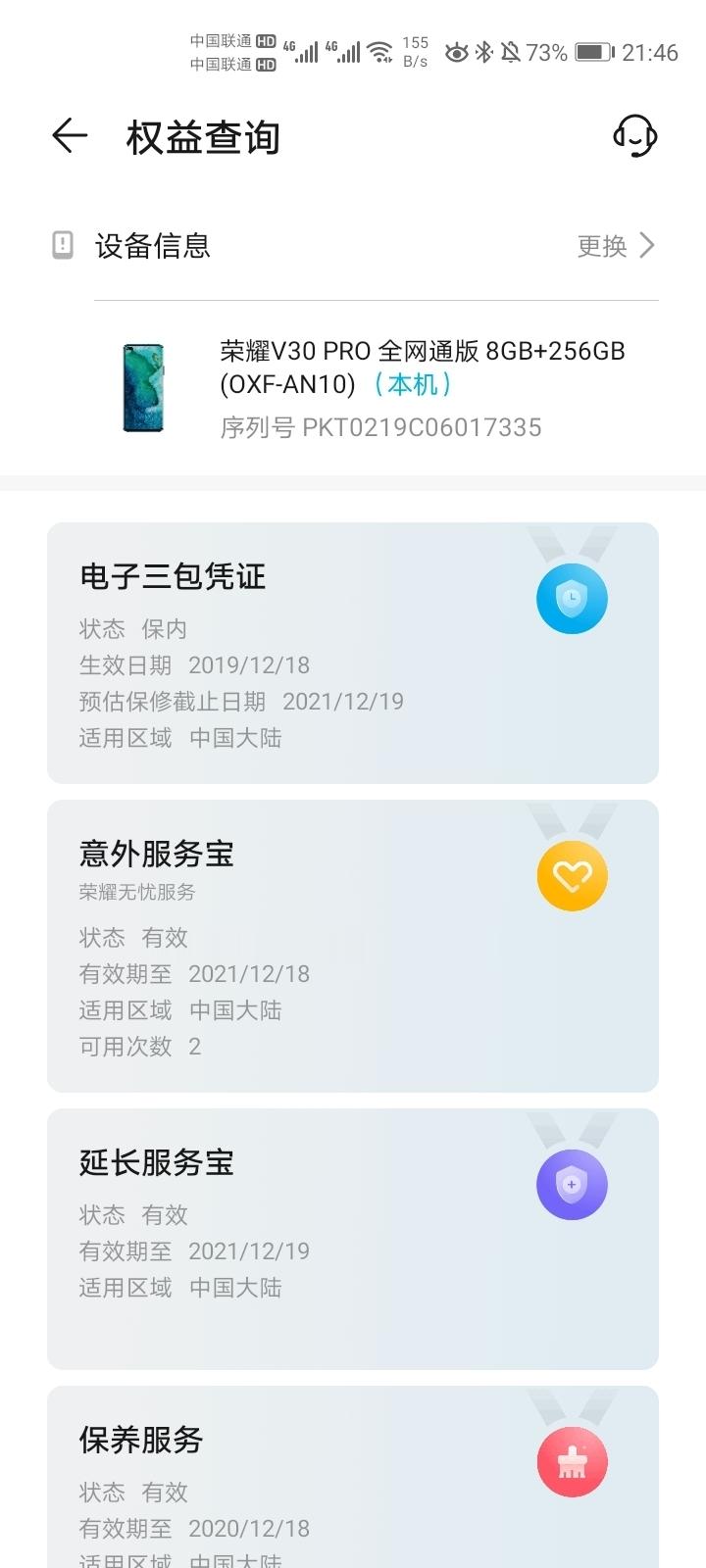 Screenshot_20200205_214646_com.huawei.phoneservice.jpg