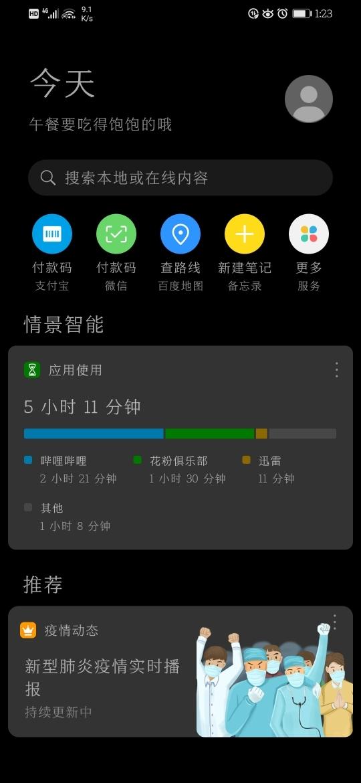 Screenshot_20200206_132342_com.huawei.android.launcher.jpg