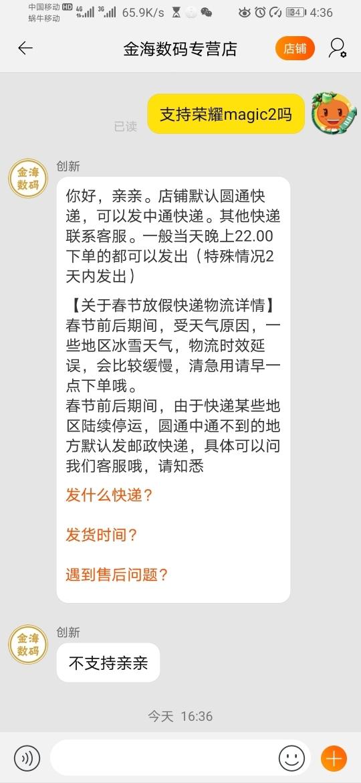 Screenshot_20200206_163653_com.taobao.taobao.jpg
