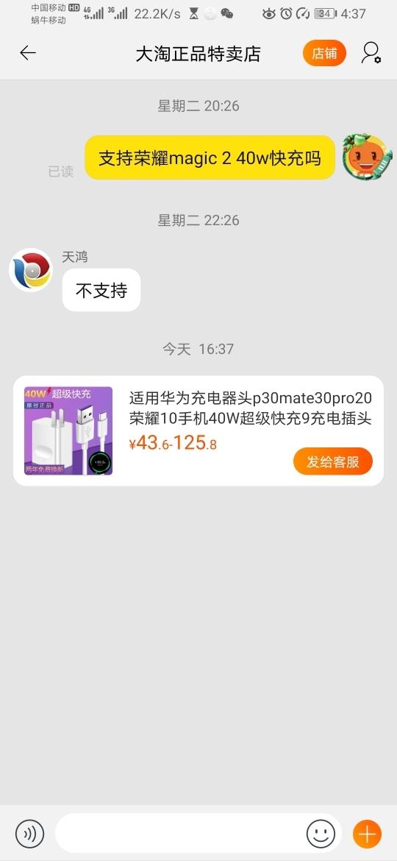 Screenshot_20200206_163723_com.taobao.taobao.jpg