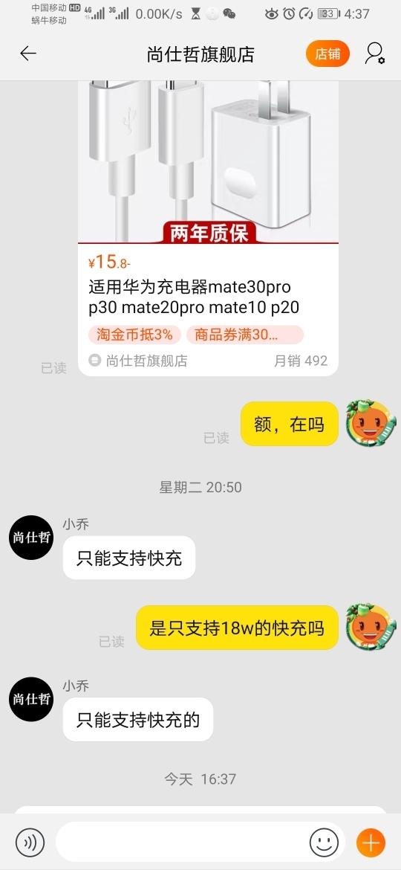 Screenshot_20200206_163743_com.taobao.taobao.jpg