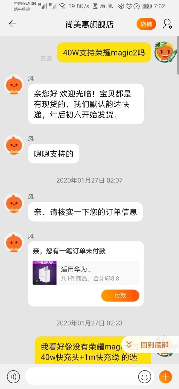 Screenshot_20200204_190222_com.taobao.taobao.jpg