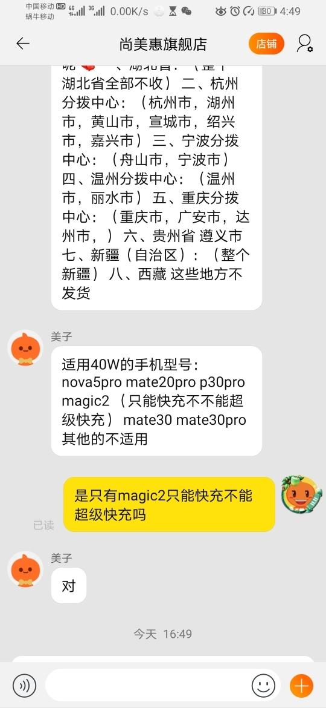 Screenshot_20200206_164953_com.taobao.taobao.jpg