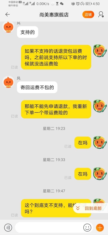 Screenshot_20200206_165021_com.taobao.taobao.jpg