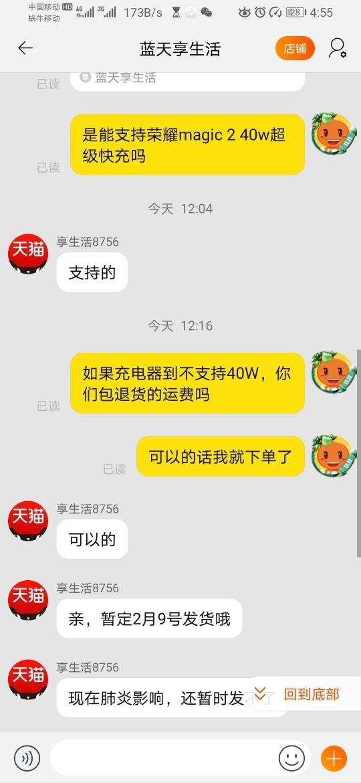 Screenshot_20200206_165501_com.taobao.taobao.jpg