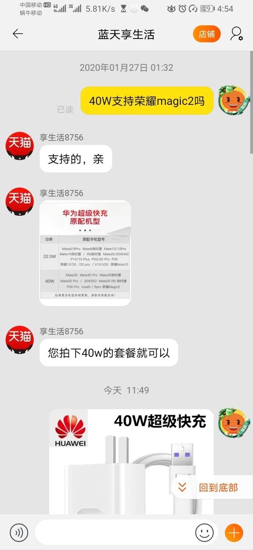 Screenshot_20200206_165454_com.taobao.taobao.jpg