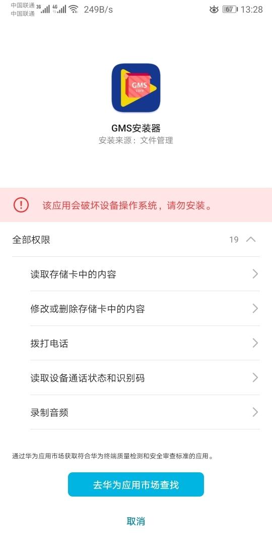 Screenshot_20200207_132826_com.android.packageinstaller.jpg