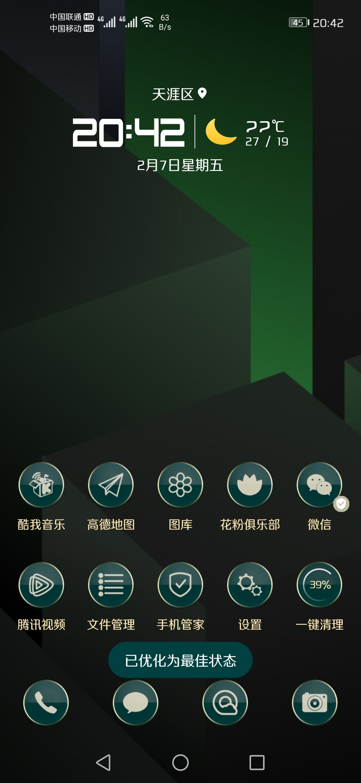 Screenshot_20200207_204214_com.huawei.android.launcher.jpg