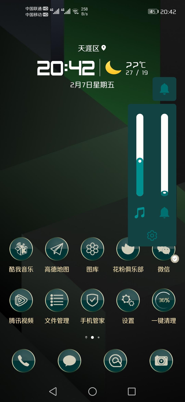 Screenshot_20200207_204204_com.huawei.android.launcher.jpg