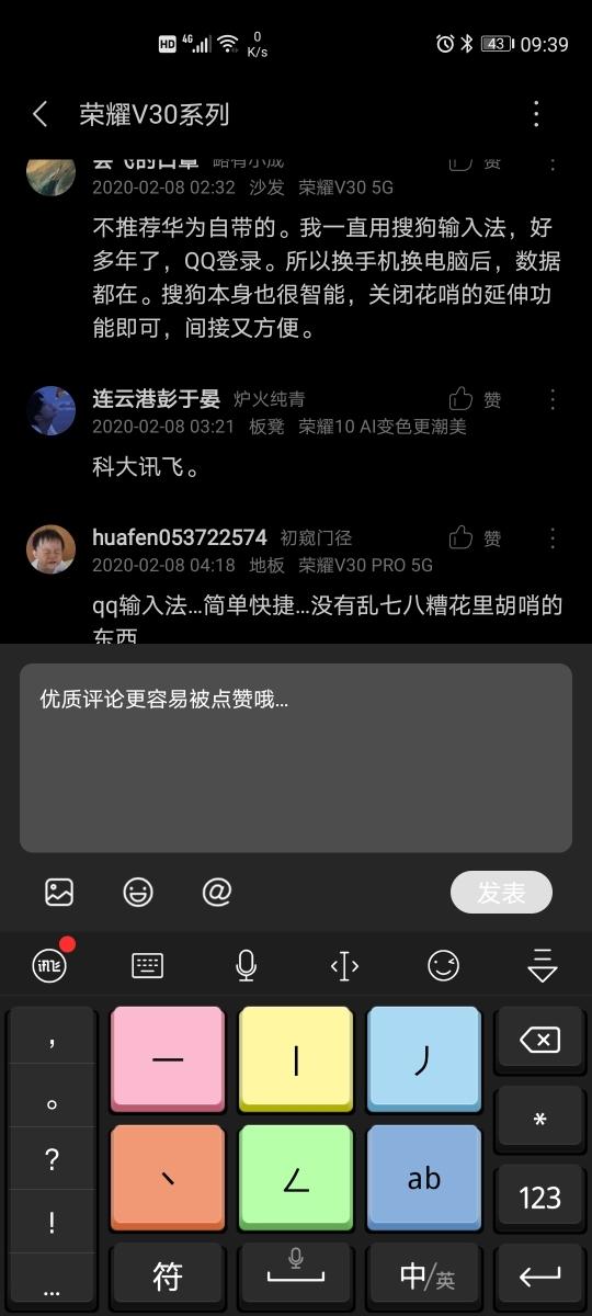 Screenshot_20200208_093943_com.huawei.fans.jpg