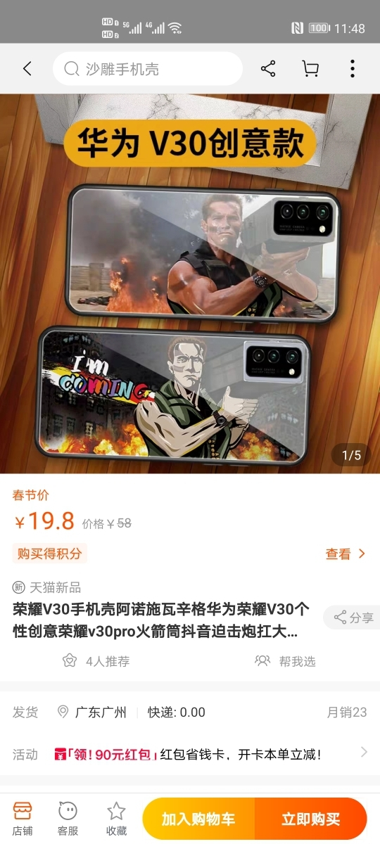 Screenshot_20200208_114806_com.taobao.taobao.jpg