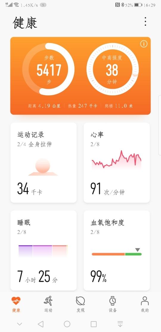 Screenshot_20200208_162938_com.huawei.health.jpg