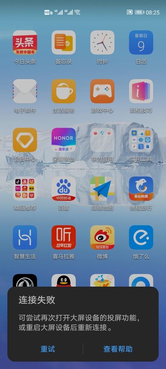 Screenshot_20200209_082505_com.huawei.android.airsharing.jpg