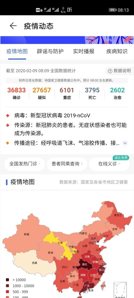 Screenshot_20200209_081312_com.huawei.intelligent.jpg
