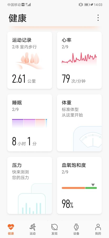 Screenshot_20200209_140313_com.huawei.health.jpg