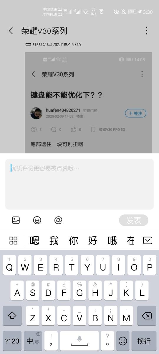 Screenshot_20200209_153034_com.huawei.fans.jpg