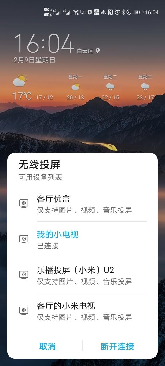 Screenshot_20200209_160450_com.huawei.android.airsharing.jpg
