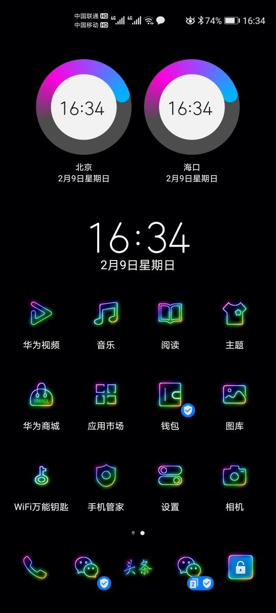 Screenshot_20200209_163412_com.huawei.android.launcher.jpg