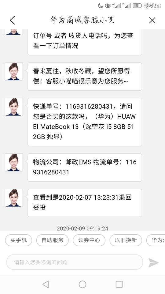 Screenshot_20200209-171059.jpg