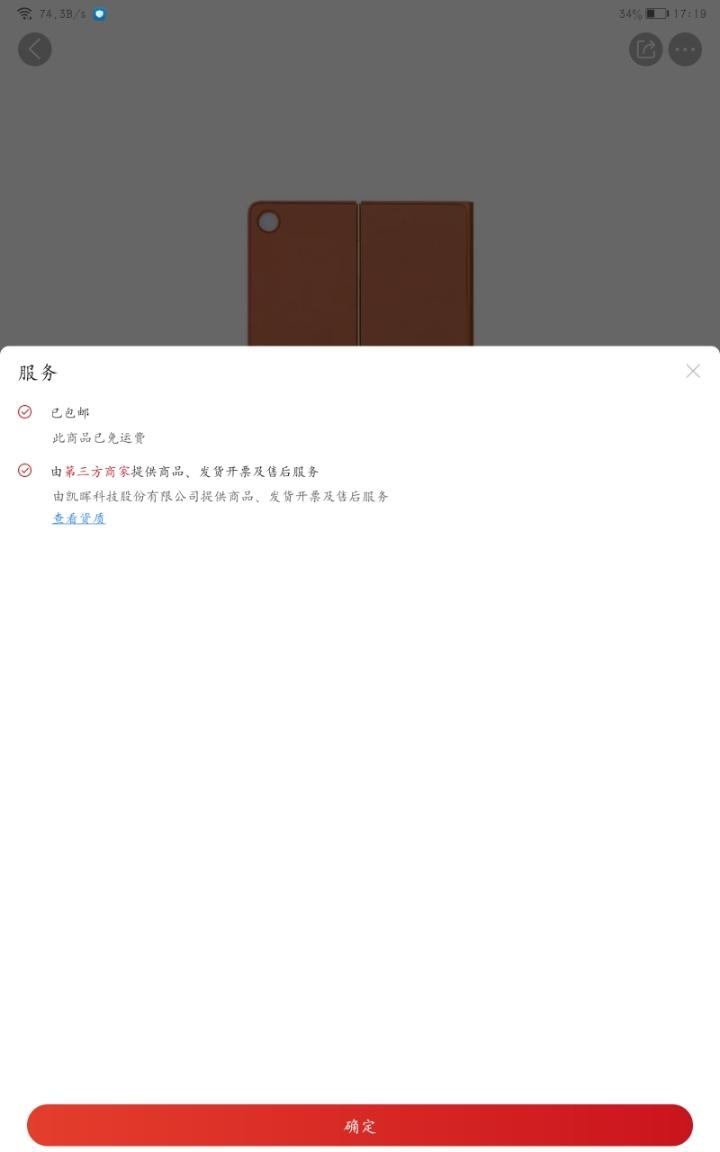 Screenshot_20200209_171903_com.vmall.client.jpg
