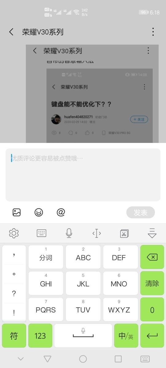 Screenshot_20200209_181806_com.huawei.fans.jpg