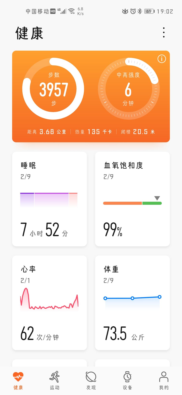 Screenshot_20200209_190238_com.huawei.health.jpg
