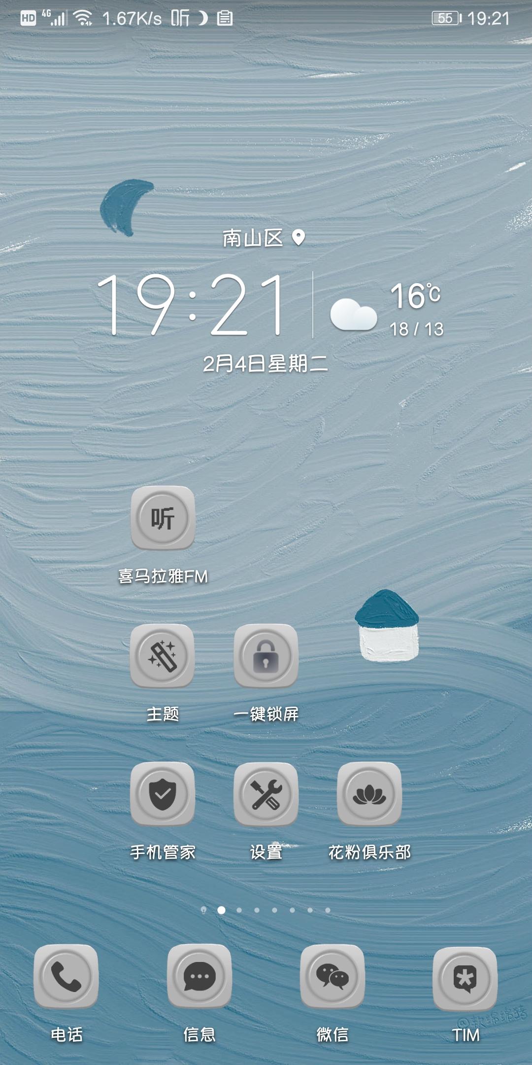 Screenshot_20200204_192152_com.huawei.android.launcher.jpg