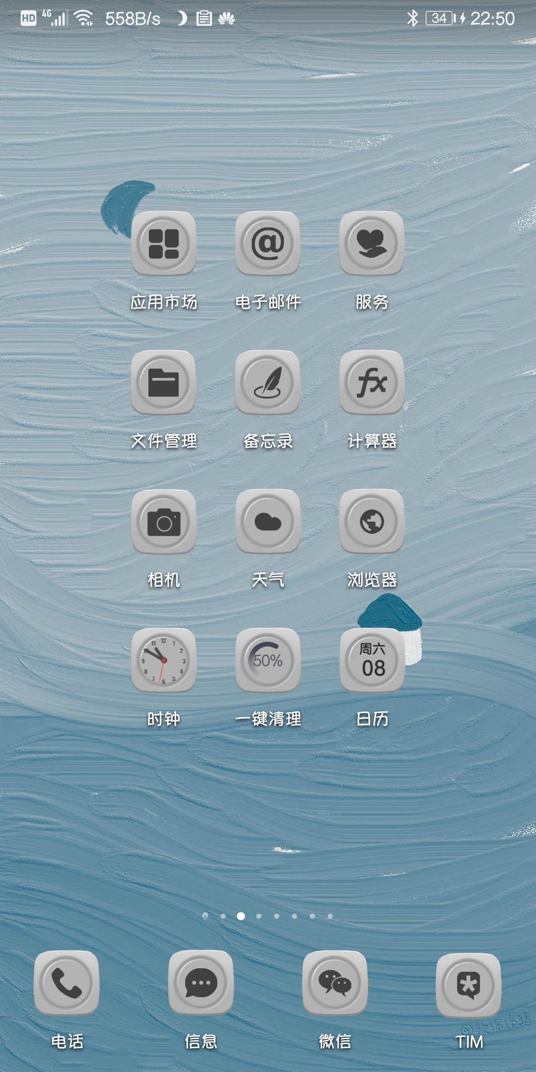 Screenshot_20200208_225033_com.huawei.android.launcher.jpg