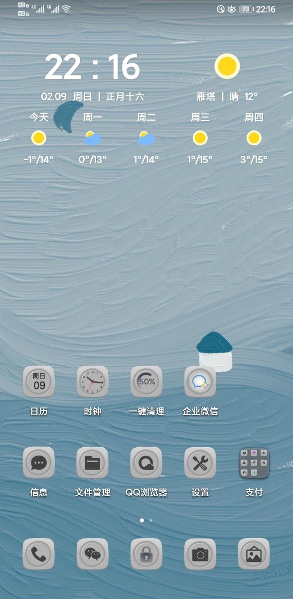 Screenshot_20200209_221635_com.huawei.android.launcher.jpg
