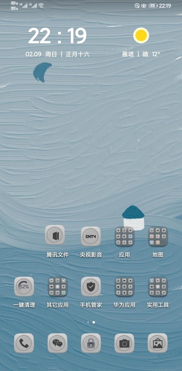 Screenshot_20200209_221912_com.huawei.android.launcher.jpg