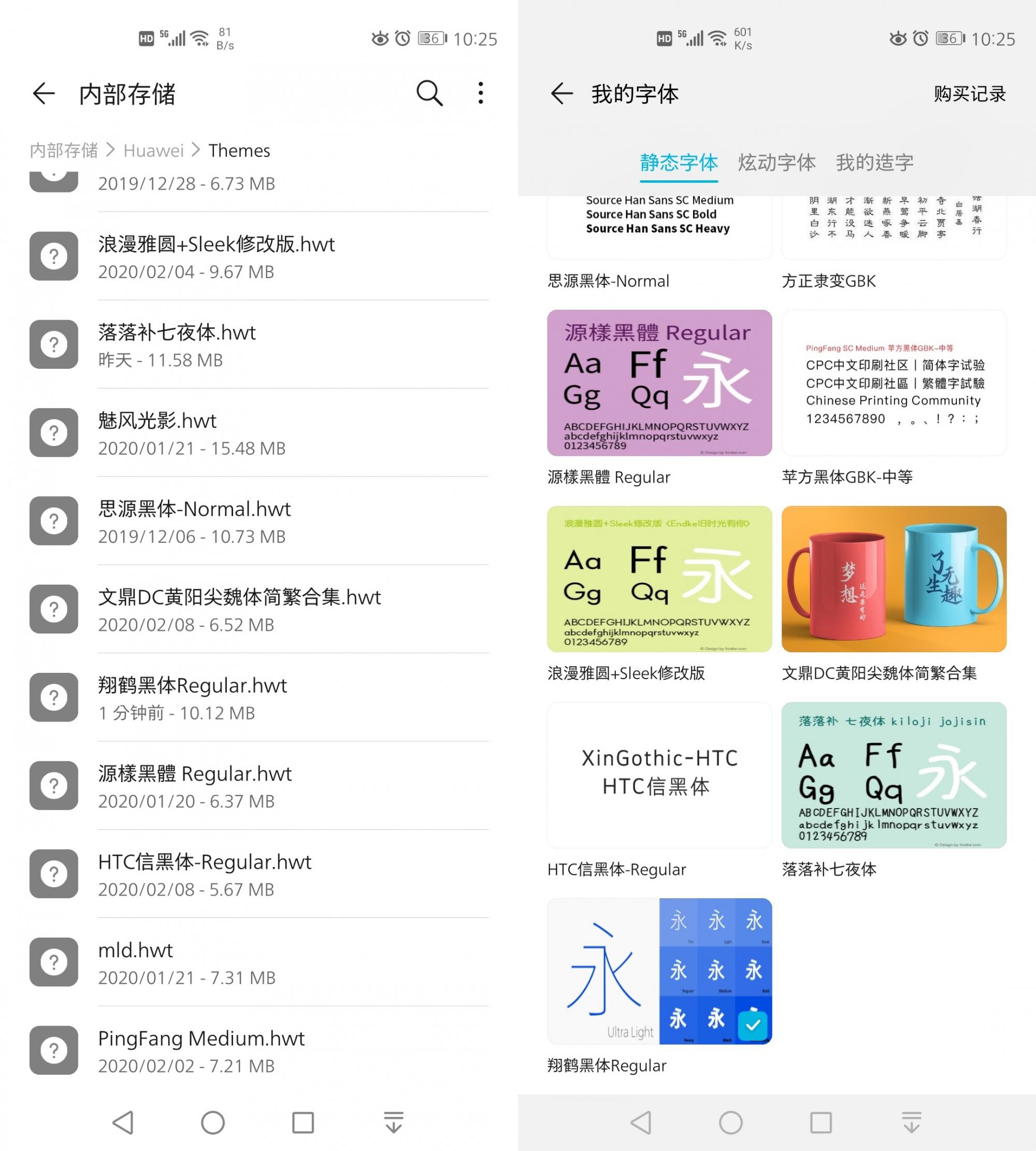 Screenshot_20200210_102522_com.huawei.hidisk.jpg