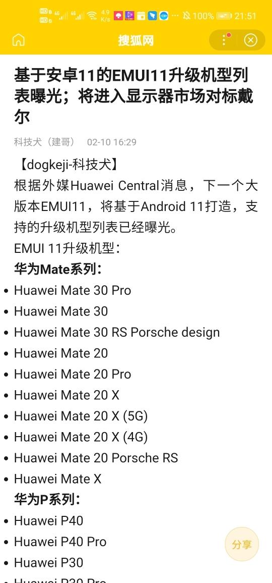Screenshot_20200210_215105_com.baidu.searchbox.jpg