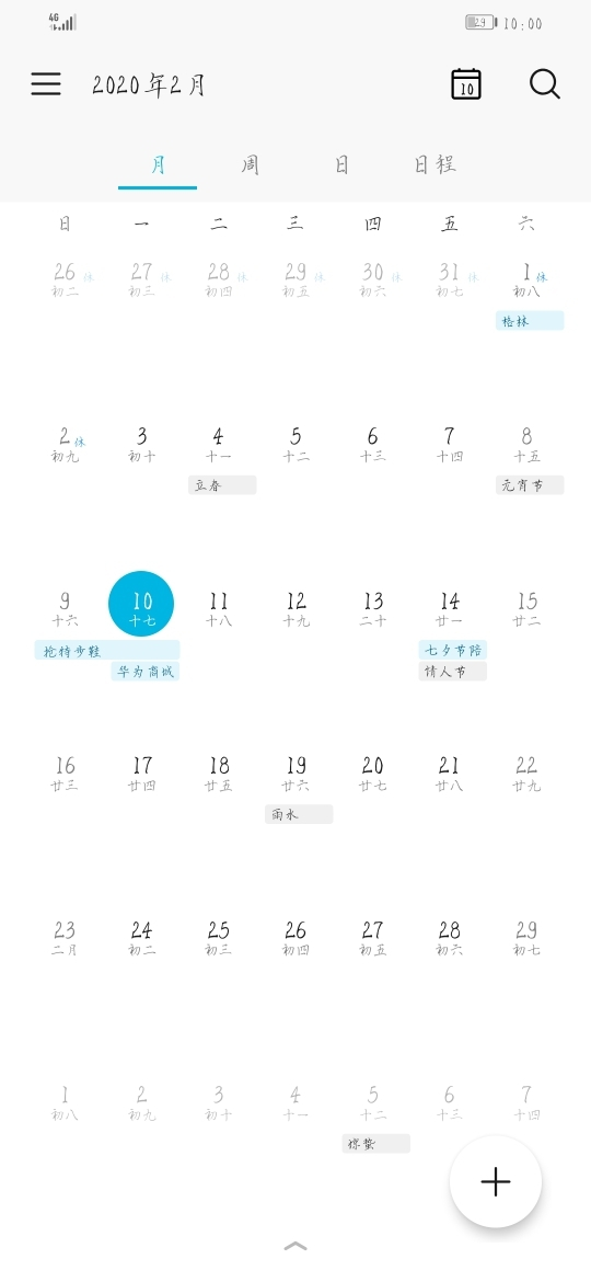 Screenshot_20200210_220025_com.android.calendar.jpg