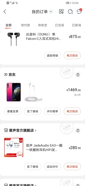 Screenshot_20200210_220424_com.jingdong.app.mall.jpg