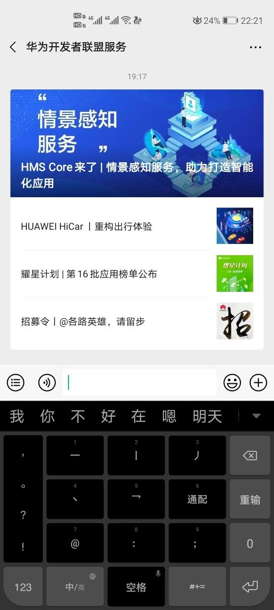 Screenshot_20200210_222152_com.tencent.mm.jpg
