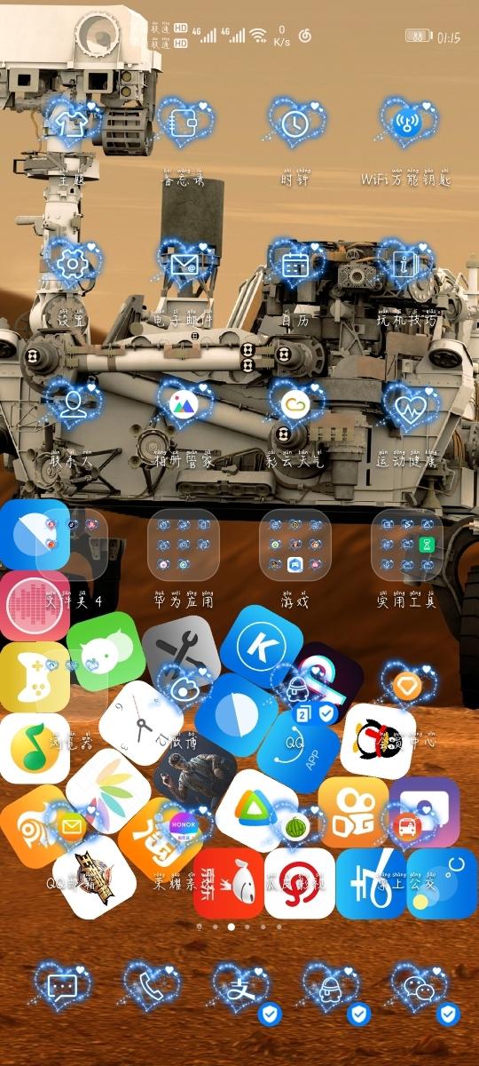 Screenshot_20200211_011558_com.huawei.android.launcher.jpg