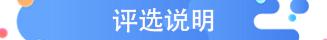 评选说明.jpg