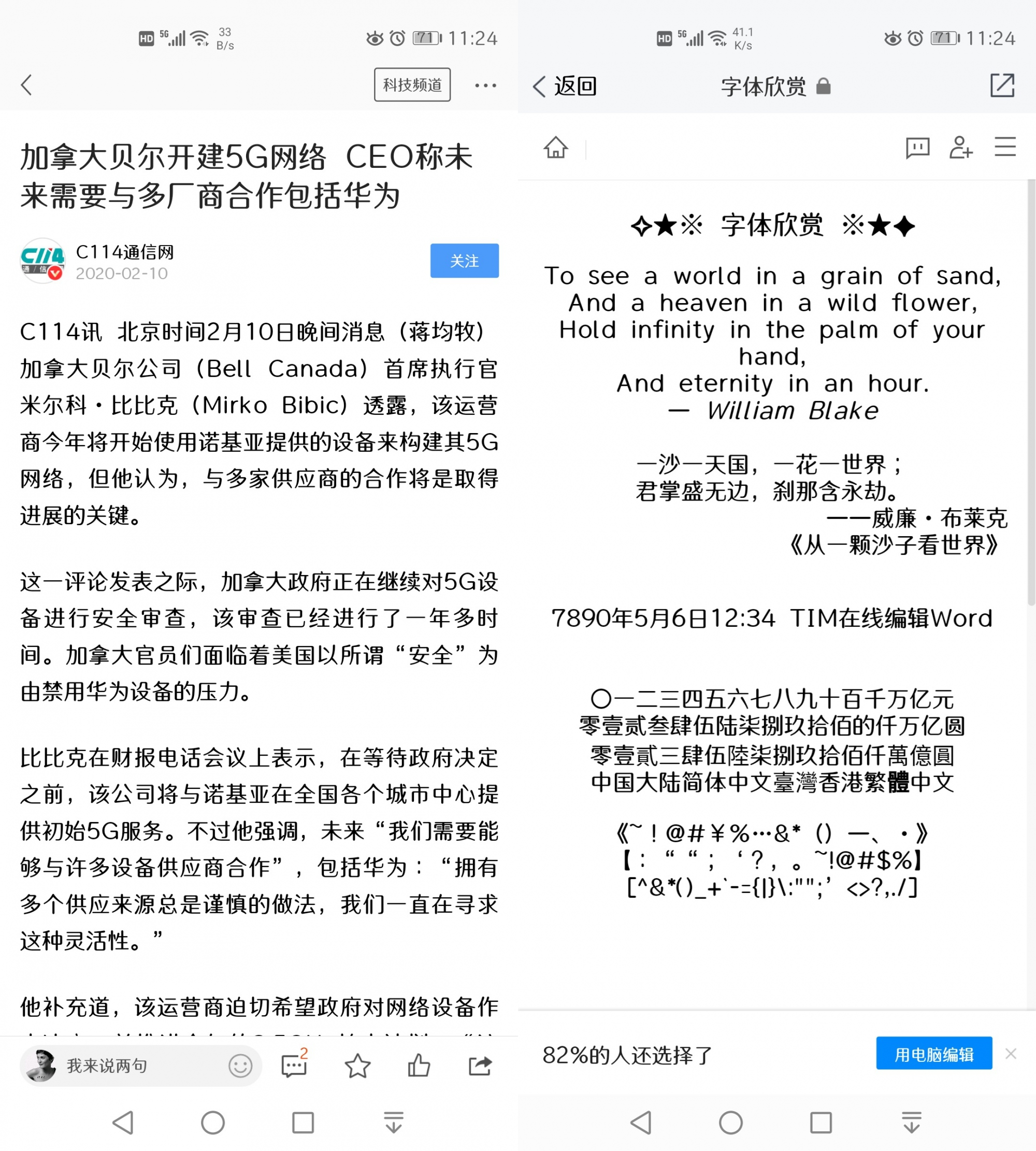 Screenshot_20200211_112420_com.tencent.mtt.jpg
