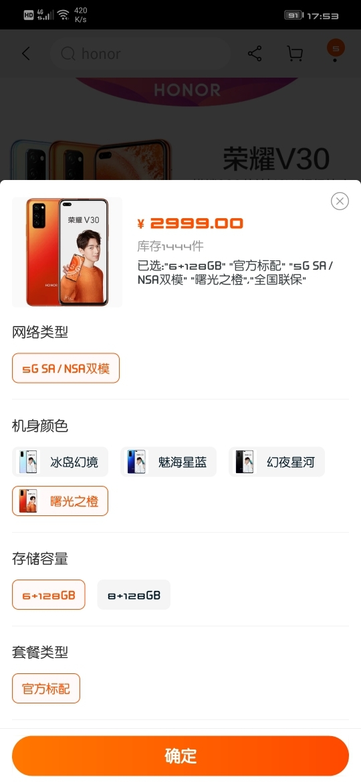 Screenshot_20200211_175336_com.taobao.taobao.jpg