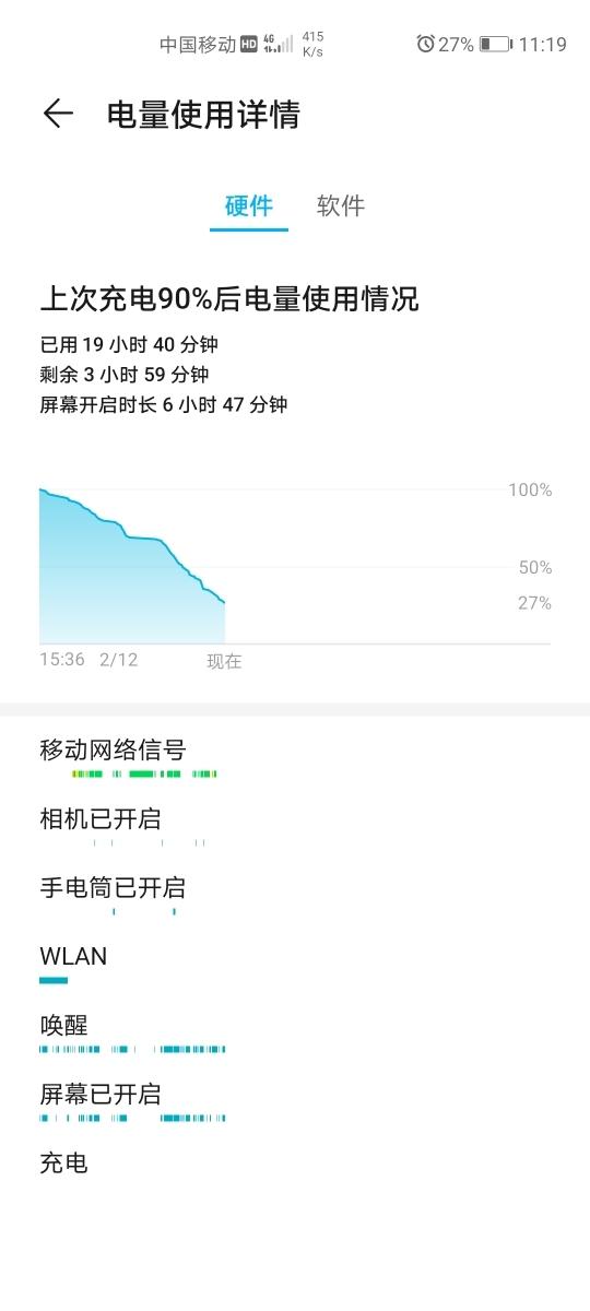 Screenshot_20200212_111930_com.huawei.systemmanager.jpg