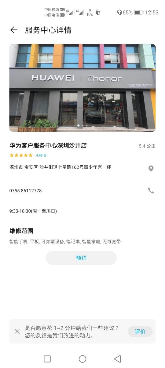 Screenshot_20200212_125352_com.huawei.phoneservice.jpg