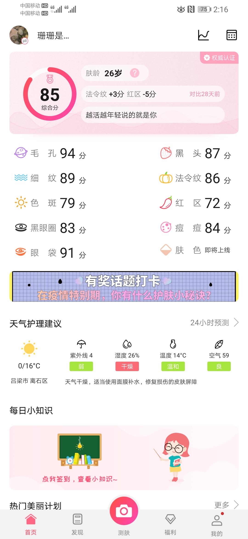 Screenshot_20200212_141620_com.huawei.hwfairy.jpg