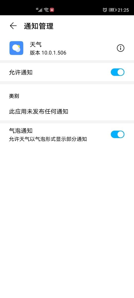 Screenshot_20200212_212557_com.huawei.systemmanager.jpg