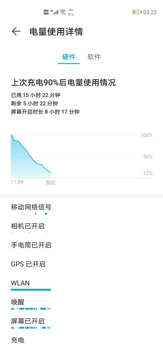 Screenshot_20200213_032252_com.huawei.systemmanager.jpg