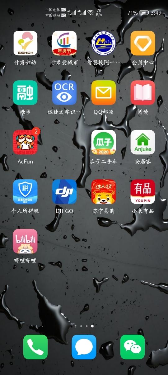 Screenshot_20200213_154939_com.huawei.android.launcher.jpg
