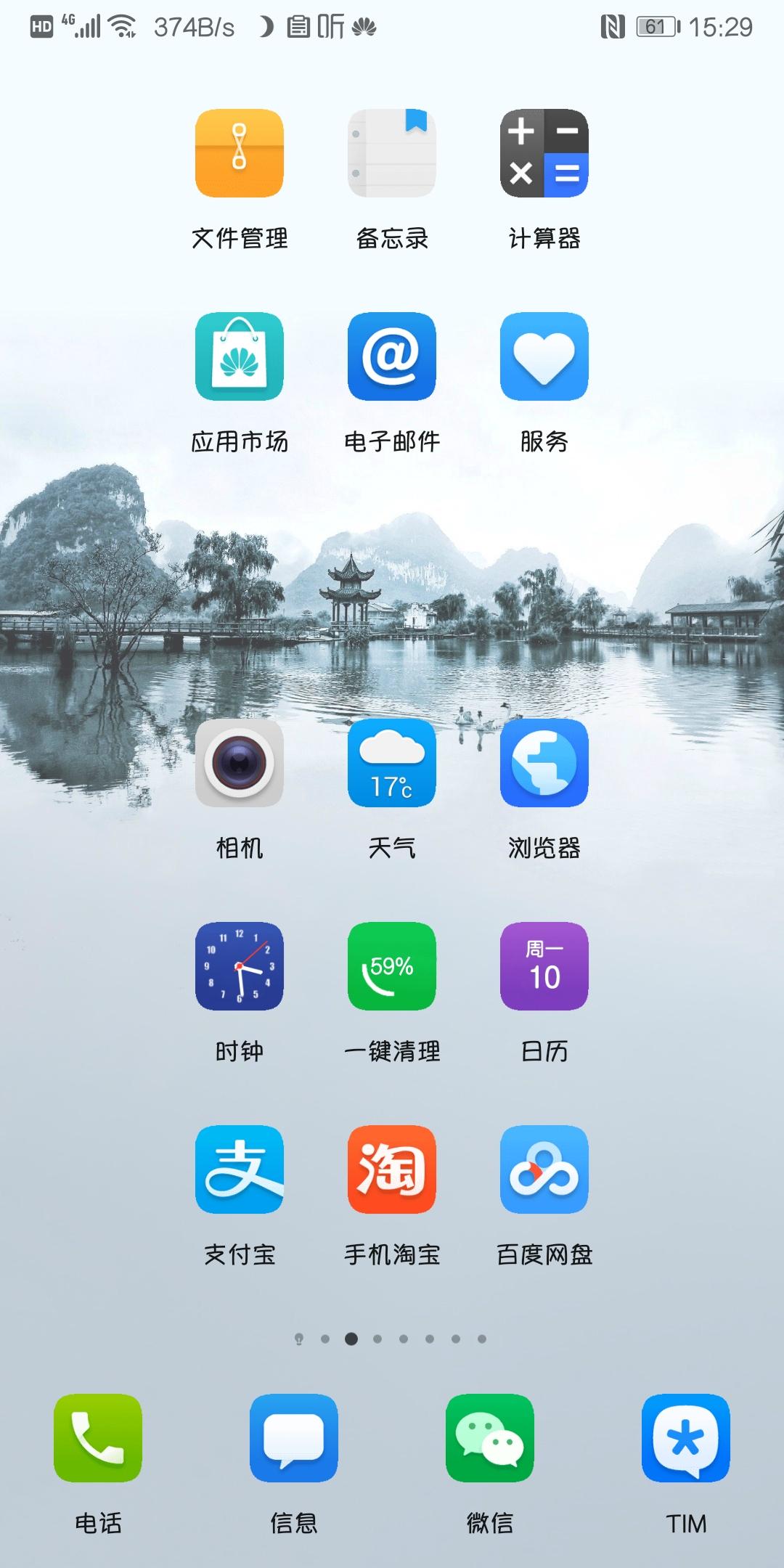 Screenshot_20200210_152908_com.huawei.android.launcher.jpg
