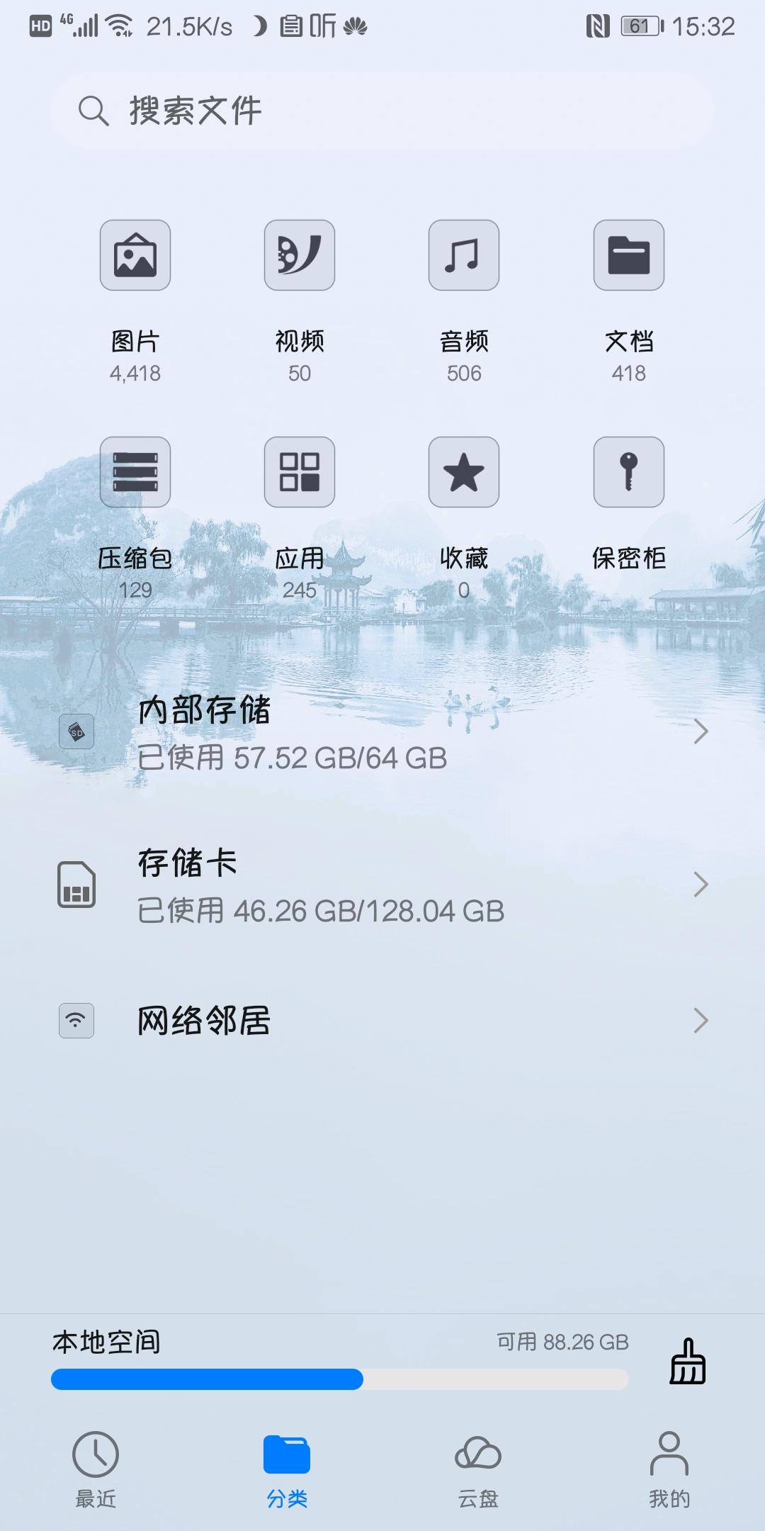Screenshot_20200210_153226_com.huawei.hidisk.jpg