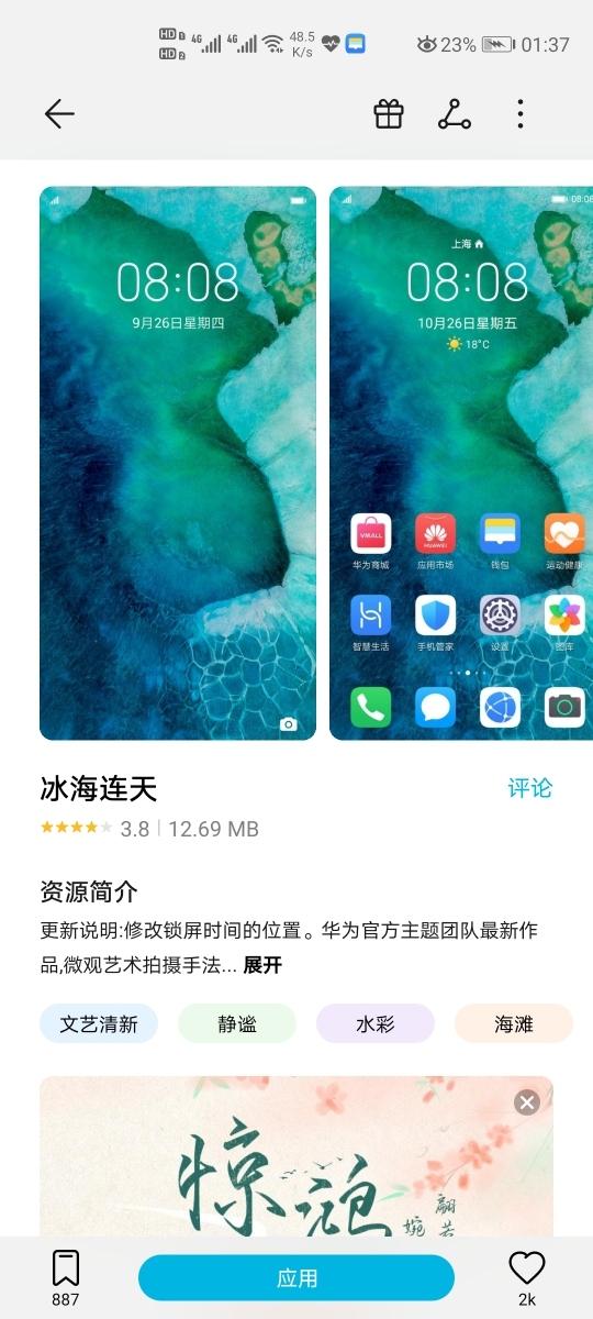 Screenshot_20200214_013720_com.huawei.android.thememanager.jpg