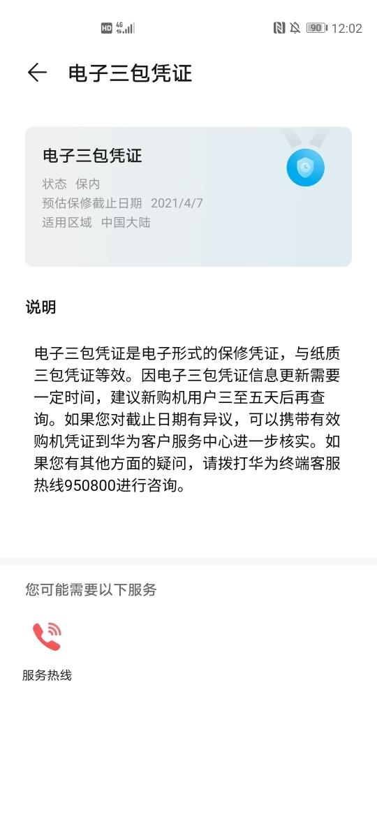 Screenshot_20200214_120239_com.huawei.phoneservice.jpg